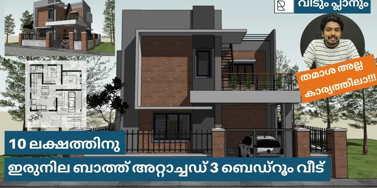 1036 Sq Ft 3BHK Contemporary Style Two-Storey House and Free Plan, 10 Lacks – Home Pictures