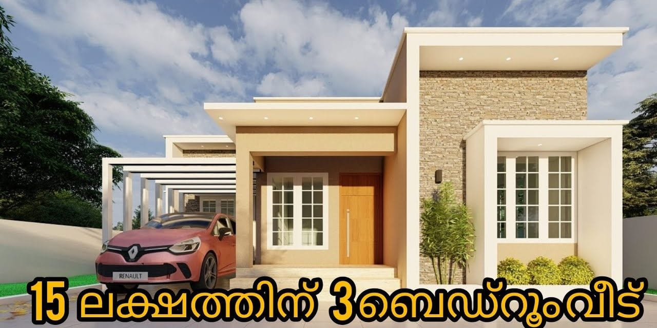 970 Sq Ft 3BHK Contemporary Style House and Free Plan, 15 Lacks – Home Pictures