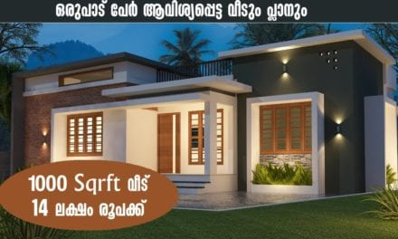 1000 Sq Ft 2BHK Contemporary Style House and Free Plan, 14 Lacks – Home Pictures